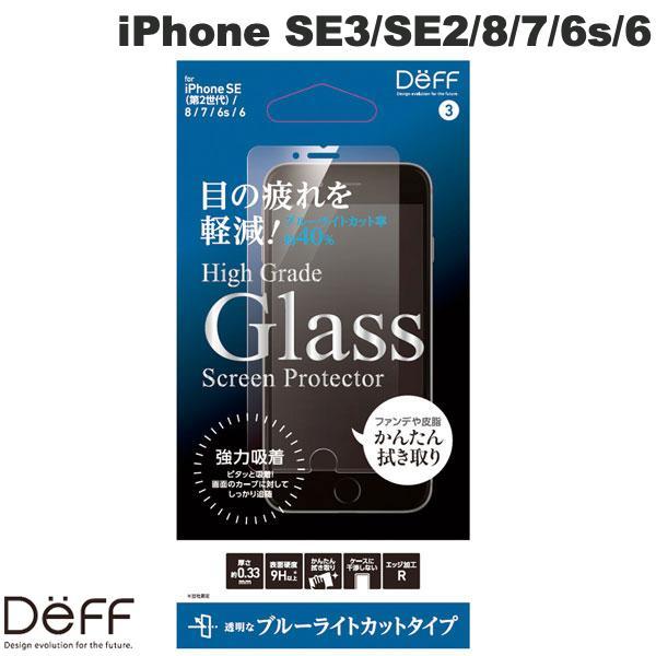 Deff iPhone SE 第2世代 / 8 / 7 / 6s / 6 High Grade Glass Screen Protector ブルーライトカット 0.33mm