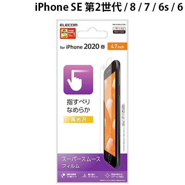 エレコム iPhone SE 第2世代 / 8 / 7 / 6s / 6 液晶保護フィルム スムースタッチ 高光沢