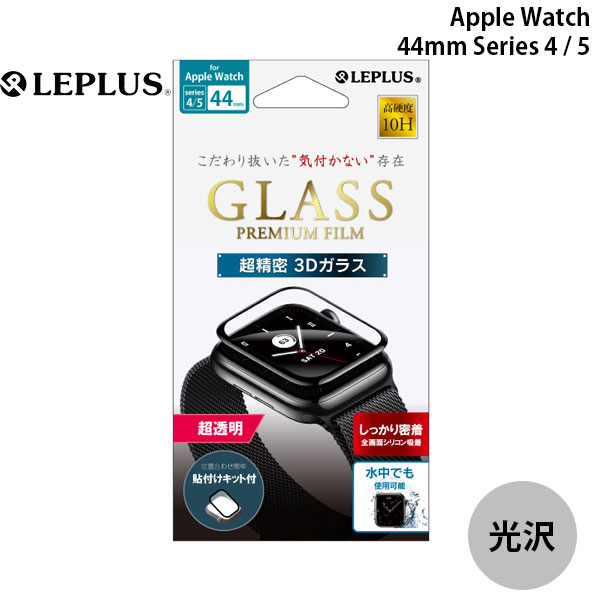 LEPLUS Apple Watch 44mm Series 4 / 5 / 6 / SE ガラスフィルム GLASS PREMIUM FILM 超透明 0.33mm