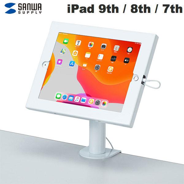 SANWA iPad 8th / 7th 卓上スタンド クランプ式 角度調整機能付き ホワイト