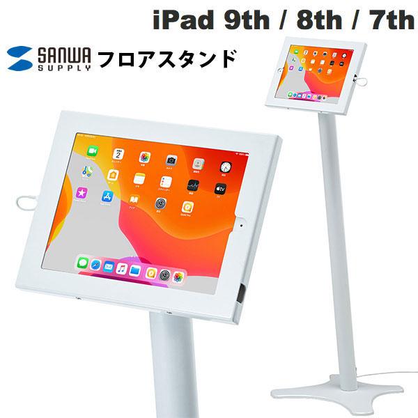 SANWA iPad 8th / 7th フロアスタンド ホワイト