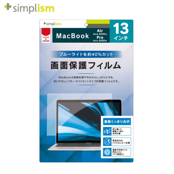 Simplism MacBook Air 13インチ 2018 / 2019 / 2020 / MacBook Pro 13インチ 2016 / 2017 / 2018 / 2019 / 2020 液晶保護フィルム ブルーライトカット