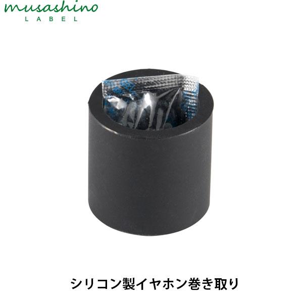 musashino LABEL シリコン製イヤホン巻き取り