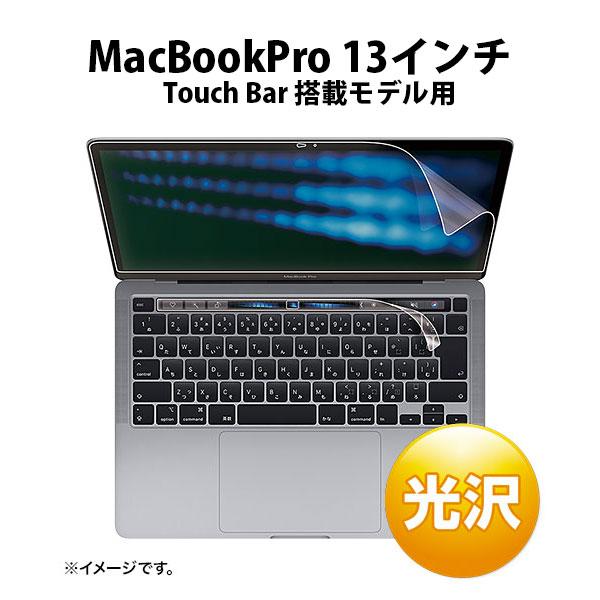 SANWA Touch Bar搭載のMacBook Pro 13インチ M1 2020 液晶保護光沢フィルム