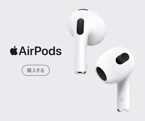 AirPods特集