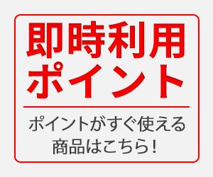 sokujipoint