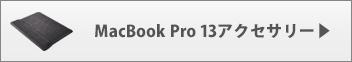 MacBook Pro 13 アクセサリー