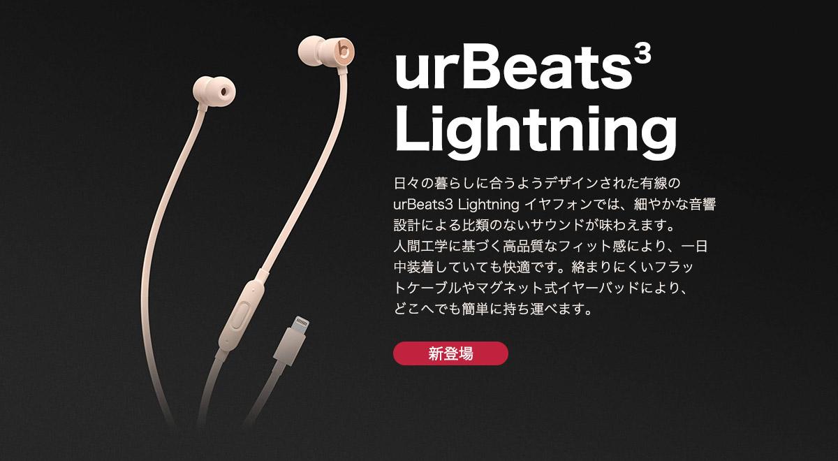urBeats3 Lightning