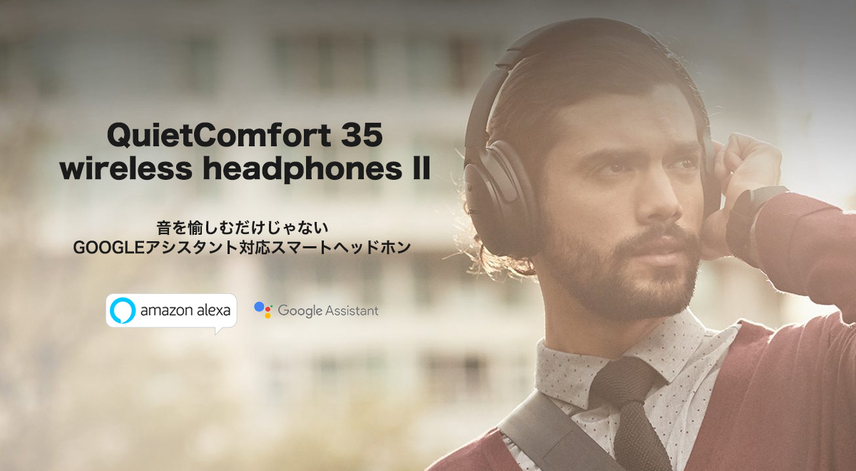 QuietComfort35 II