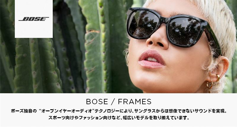 BOSE FRAMES オーディオサングラス