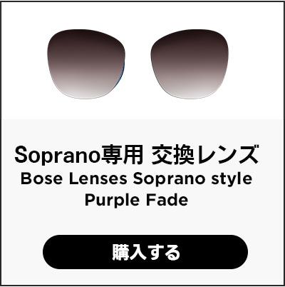 BOSE Soprano Purple Fade