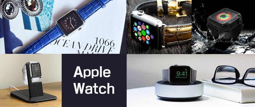 AppleWatch専用の周辺アクセサリの特集ページ