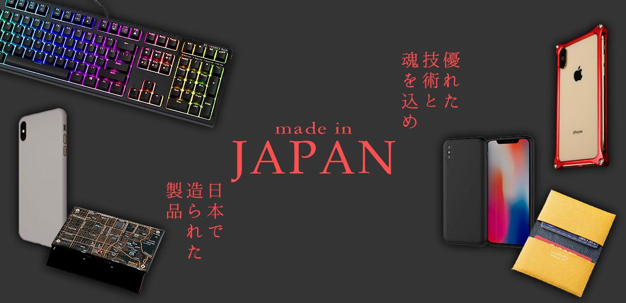 Made in JAPAN特集
