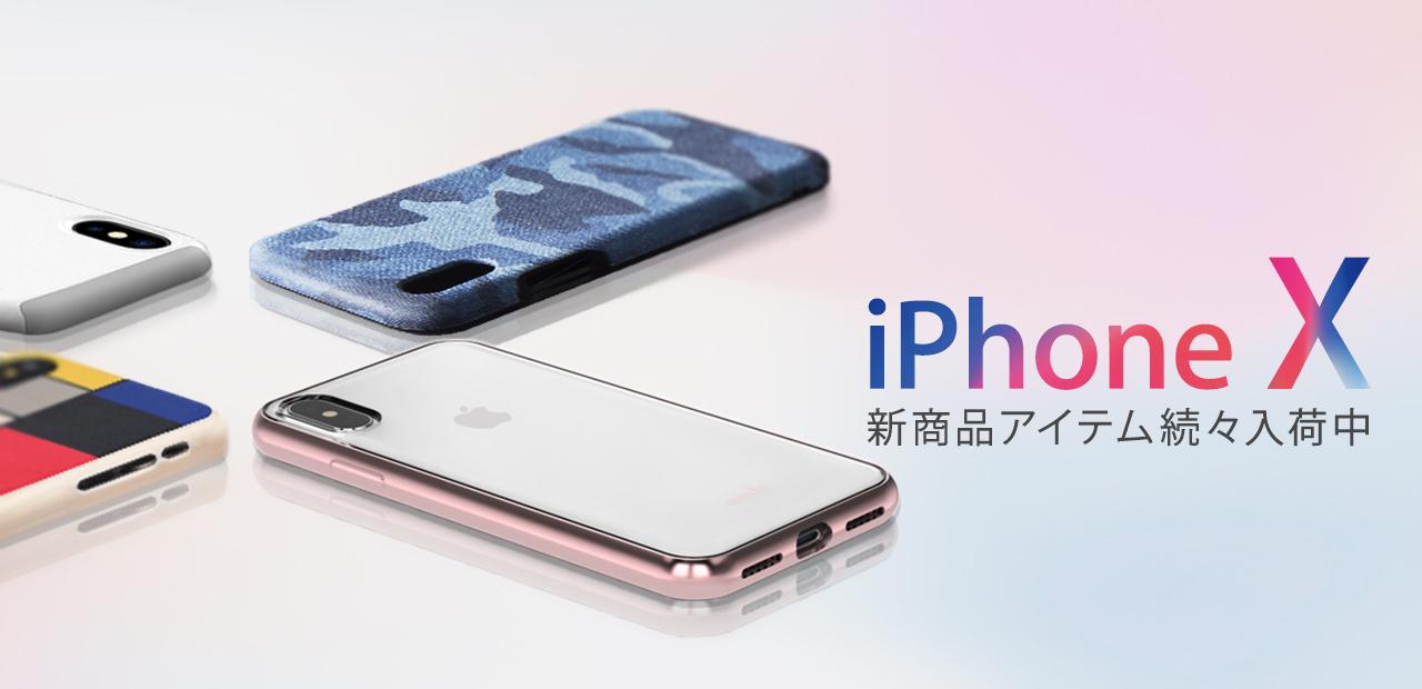 iPhone Xと一緒に使いたいアクセサリーの特集ページ