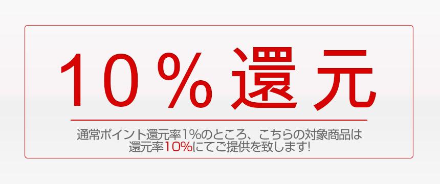 point10%還元