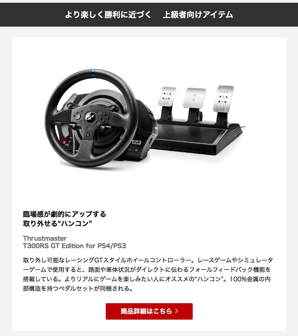 """取り外し可能なレーシングGTスタイルホイールコントローラー。レースゲームやシミュレーターゲームで使用すると、路面や車体状況がダイレクトに伝わるフォールフィードバック機能を搭載している。よりリアルにゲームを楽しみたい人にオススメの""""ハンコン""""。100%金属の内部構造を持つペダルセットが同梱される。"""