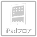 iPad_Floor_Top