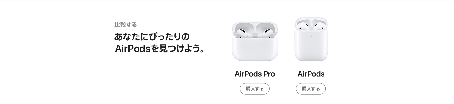 AirPodsPro