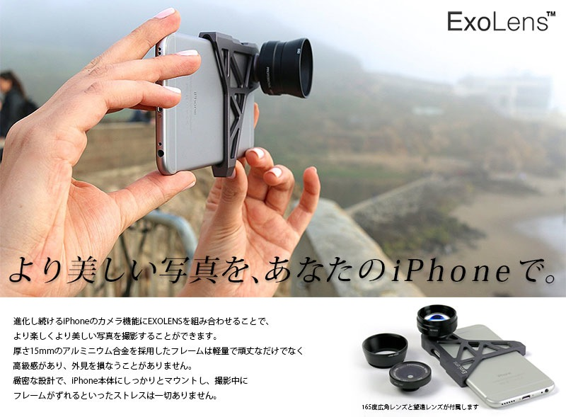EXOLENS Photography System for iPhone 6