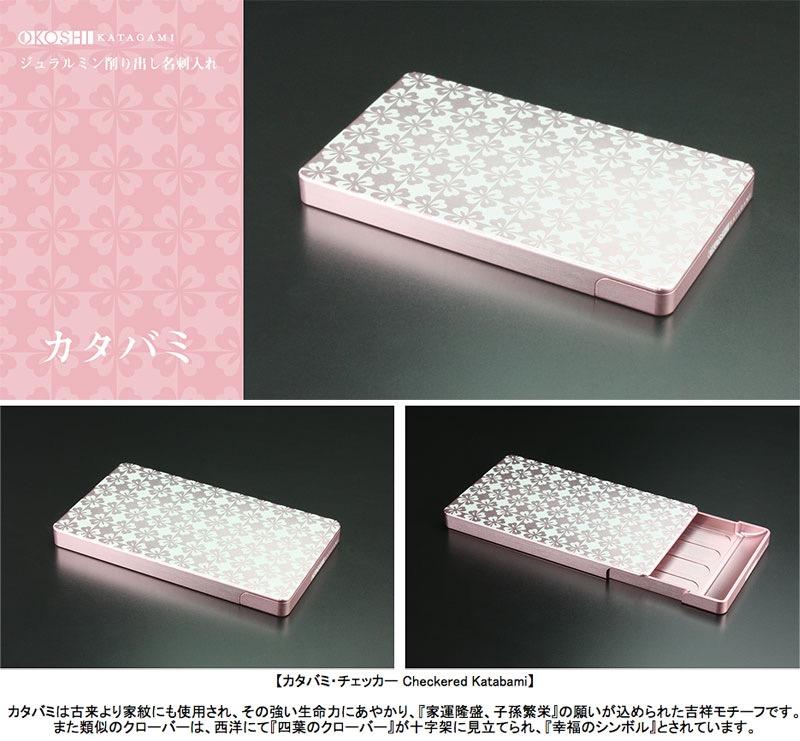 カタバミ・チェッカー Checkered Katabami