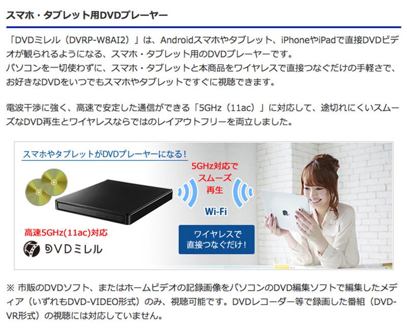 5GHz(11ac)ワイヤレスでスムーズ再生「DVDミレル」