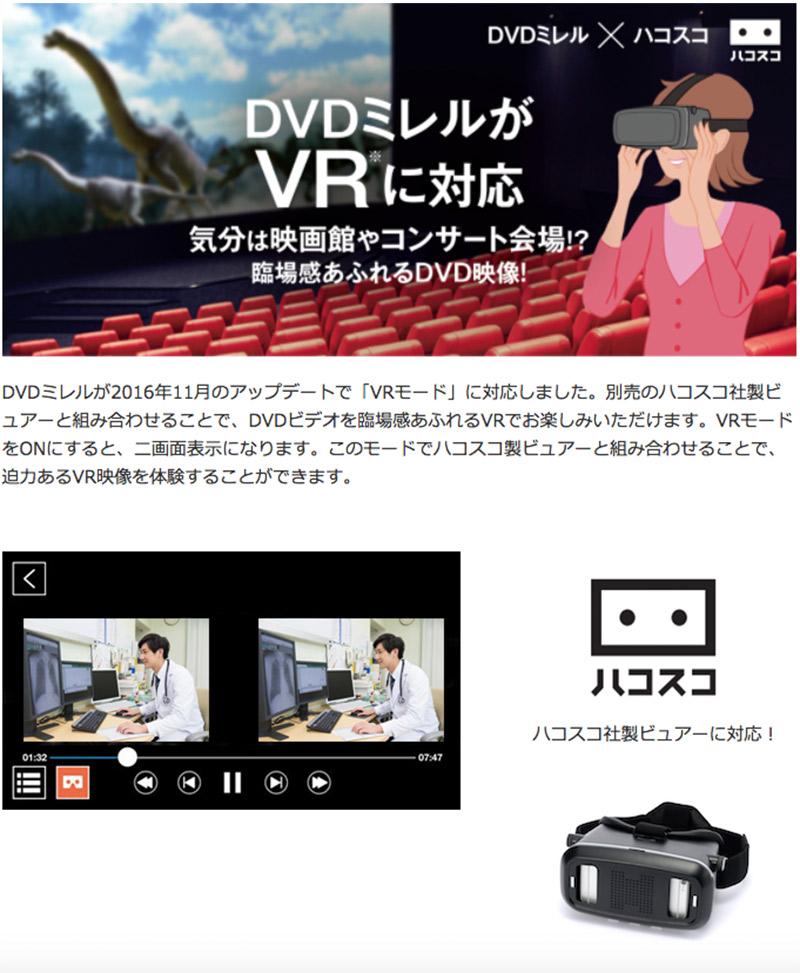 臨場感あふれる映像が楽しめる「VRモード」