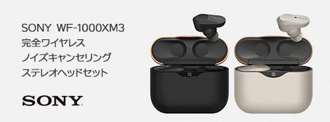 SONY WF-1000XM3 完全ワイヤレス ノイズキャンセリング ステレオヘッドセット Bluetooth 5.0