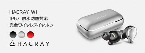 HACRAY W1 完全ワイヤレスイヤホン IPX7 防水 IP6X 防塵 Bluetooth5.0