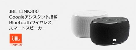 JBL LINK300 Googleアシスタント搭載 Bluetooth ワイヤレス スマートスピーカー