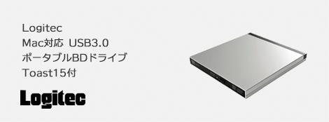 Logitec Toast15プラグイン付 USB3.0 Mac対応 9.5mm薄型 ポータブル ブルーレイドライブ USBタイプC変換アダプタ付 シルバー