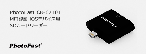 PhotoFast CR-8710+ MFI認証 iOSデバイス用 SD カードリーダー
