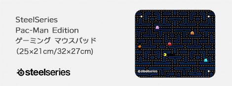 SteelSeries Pac-Man Edition ゲーミングマウスパッド