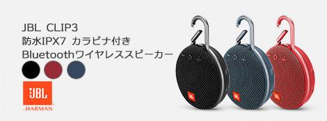 JBL CLIP3 防水対応 (IPX7) カラビナ付き Bluetooth ワイヤレス スピーカー
