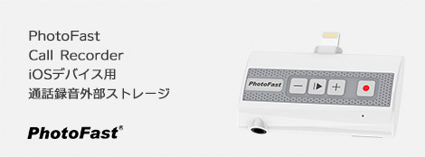 PhotoFast Call Recorder iOSデバイス用 通話録音外部ストレージ
