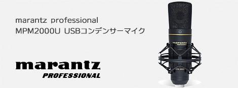 marantz professional MPM2000U USBコンデンサーマイク