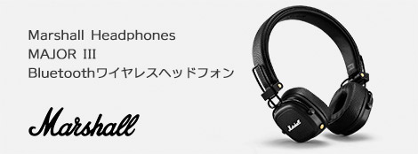 Marshall Headphones MAJOR III ワイヤレスヘッドフォン Bluetooth Black