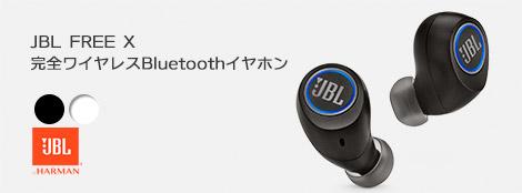 JBL FREE X 完全ワイヤレス Bluetooth イヤホン