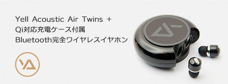 Yell Acoustic Air Twins + 完全ワイヤレスイヤホン Bluetooth対応