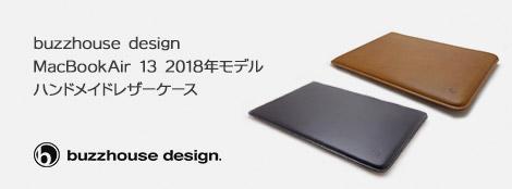 buzzhouse design MacBookAir 13インチ 2018年モデル 対応 ハンドメイドレザーケース