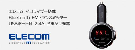 エレコム イコライザー搭載 Bluetooth FMトランスミッター USBポート付 2.4A おまかせ充電