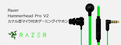 Razer Hammerhead Pro V2 カナル型 マイク付き ゲーミングイヤホン