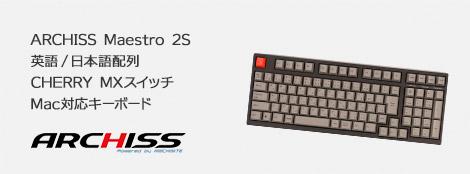 ARCHISS Maestro 2S