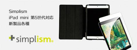 Simplism iPad mini 第5世代
