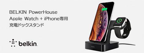 BELKIN PowerHouse Apple Watch + iPhone専用 充電ドック スタンド ホワイト