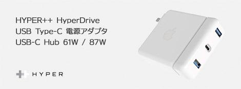 HYPER++ Apple 61W USB-C電源アダプタ用USB-C Hub