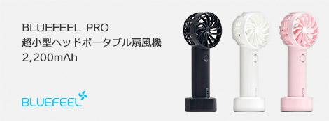 BLUEFEEL PRO 超小型ヘッド ポータブル扇風機 2,200mAh