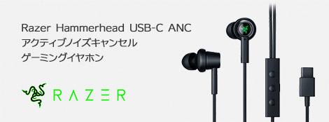 Razer Hammerhead USB-C ANC アクティブノイズキャンセル ゲーミングイヤホン