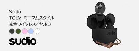 Sudio TOLV ミニマムスタイル 完全ワイヤレスイヤホン