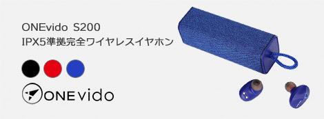 ONEvido ONEvido S200 IPX5準拠 完全ワイヤレスイヤホン Bluetooth 5.0