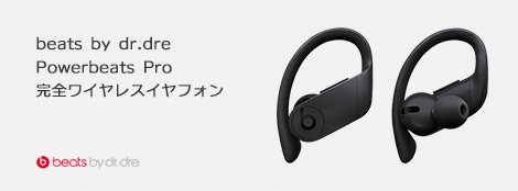 beats by dr.dre Powerbeats Pro - Totally Wirelessイヤフォン - ブラック